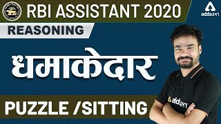 RBI Assistant 2020 | Reasoning | Sitting & Puzzle