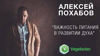 """Алексей Похабов - """"Важность питания в развитии духа"""""""