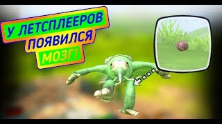 Spore. ЛЕТСПЛЕЕРЫ ЭВОЛЮЦИОНИРОВАЛИ?!