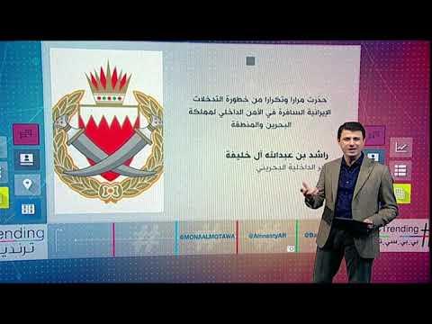 بي_بي_سي_ترندينغ | افراج السلطات البحرينية عن ثلاثة نشطاء حقوقيين #البحرين  - نشر قبل 2 ساعة