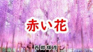 赤い花 宴 西郷輝彦.