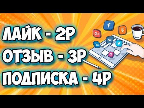 САЙТ ДЛЯ ЗАРАБОТКА ОТ 500 рублей в день БЕЗ ВЛОЖЕНИЙ