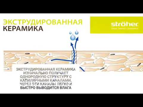 Преимущества клинкерных ступеней Stroeher