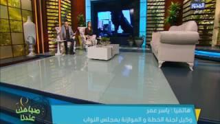 بالفيديو.. ياسر عمر: لا زيادة في أسعار السجائر الفترة القادمة