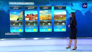 النشرة الجوية الأردنية من رؤيا 7-1-2018