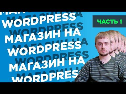 Интернет магазин на wordpress на русском языке