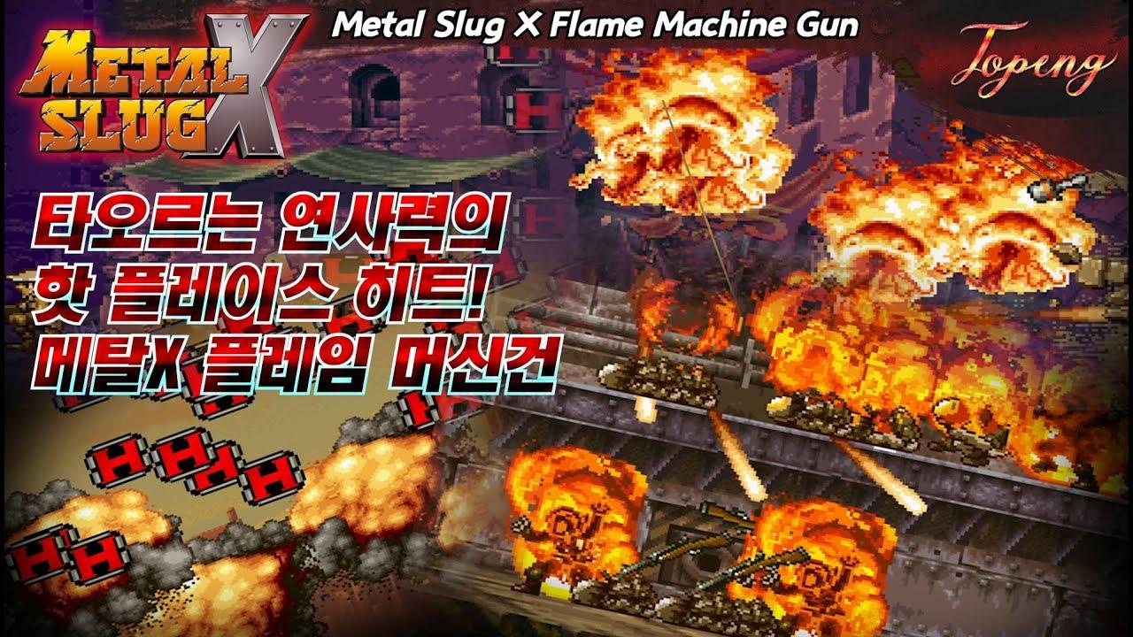 【핵버전】메탈슬러그X 플레임 머신건 - Topeng / Metal Slug X Flame Machine Gun Play
