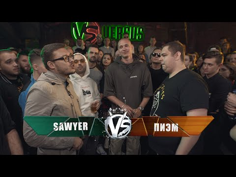 VERSUS: FRESH BLOOD 4 (Sawyer VS Пиэм) Этап 2