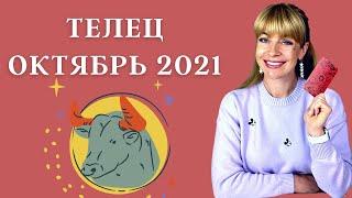 ТЕЛЕЦ ОКТЯБРЬ 2021: Расклад Таро Анны Ефремовой