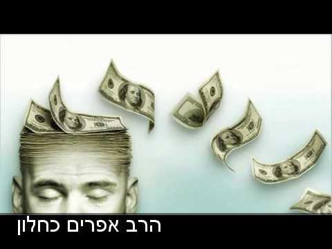 כסף כסף כסף שיעור לפרשת בלק