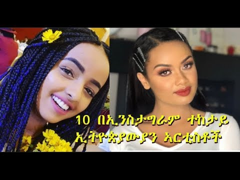 Ethiopia: 10 Ethiopians Celebrities with the Highest Number of Instagram Followers