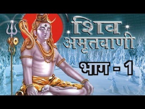 Shiv Bhajan | शिव अमृतवाणी | Shiv Amrit Vani | Part 1 | Tripti Sakya | Shiv Bhajan | Bholenath Song
