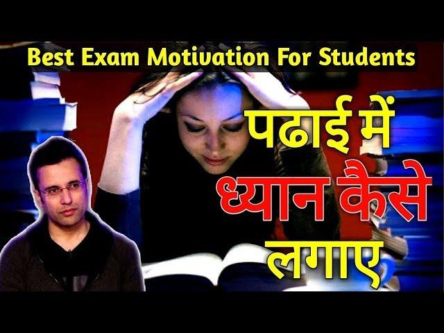 How To FOCUS ( ???? ????? ???????? ????)|| Sandeep Maheshwari Motivation