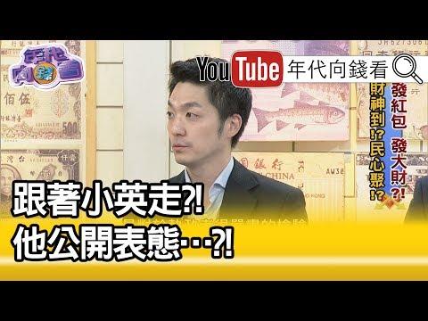 精彩片段》蔣萬安:絕不接受 九二共識 一國兩制?!【年代向錢看】