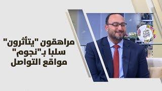 """د. يزن عبده - مراهقون """"يتأثرون"""" سلبا بـ""""نجوم"""" مواقع التواصل"""