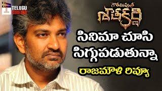 Gautamiputra Satakarni Review by Rajamouli | Balakrishna | Shriya | Krish | #GPSK | Telugu Cinema
