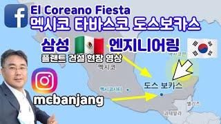 삼성엔지니어링 멕시코 도스보카스 플랜트 공사현장. Sa…