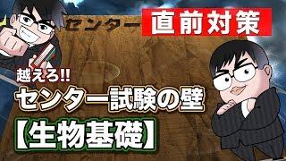 武田塾チャンネルがおくるセンター試験直前企画!! センター試験の各科目...