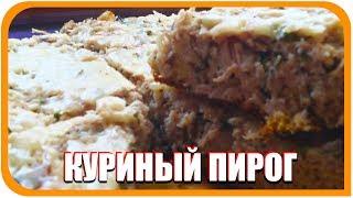 Куриный пирог. Пирог по Дюкану, Атака, диетический рецепт без вреда для фигуры.