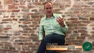 Пшонко Дмитрий - мой опыт холотропного дыхания