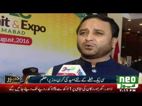 Jamhoor 29 August 2016   CPEC First Summit In Islamabad