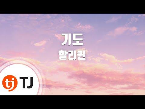 [TJ노래방] 기도 - 할리퀸(Harlequin) / TJ Karaoke