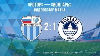 Ротор Волгарь Обзор матча