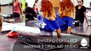OPEN KIDS: Занятия растяжкой (stretching) с Яной Заец (Yana Zayec) - Open Art Studio