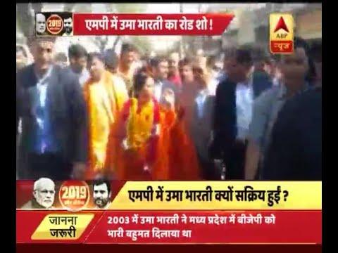 MP: उमा भारती ने किया रोड शो, क्या सियासी जमीन तलाश रही हैं ? | ABP News Hindi