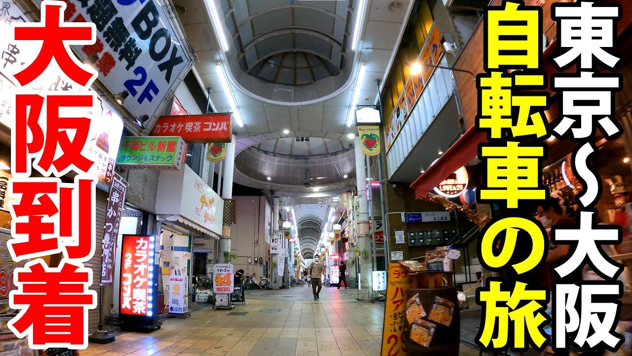 (15)【東海道五十七次の旅】自転車で行く 東京→大阪《京都・三条大橋→大坂・高麗橋》東海道の旅第11日