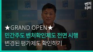 ★벤처기업확인위원회 오픈|민간주도벤처확인제도 이제 시작…