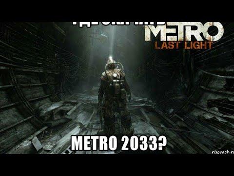 Где скачать метро 2033 без вирусов через торрент