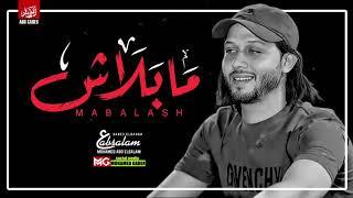 اسمع اجمل موسيقى مع الموسيقار محمد عبد السلام مابلاش
