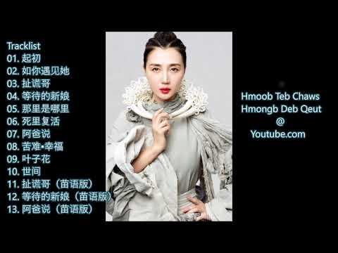 [FULL ALBUM]: 阿朵 A Duo - 死里复活 Reborn (2017) - Hmong/Miao Music from China