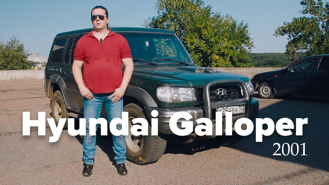 Обзор Hyundai Galloper 2001
