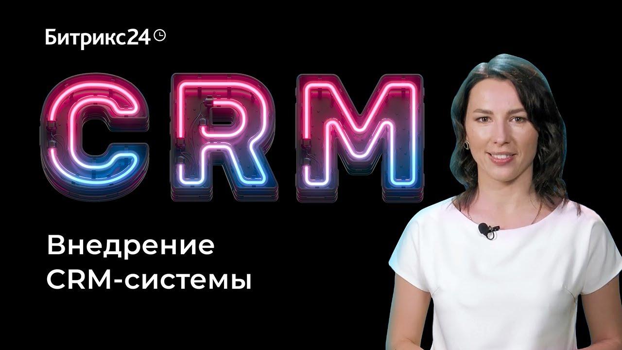 Как внедрить CRM систему?