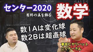 【センター試験2020】数学の速報・問題分析!毛色が変わってきた?【数1A・数2B】