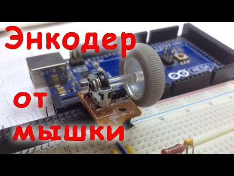 Подключаем энкодер от мышки к Ардуино