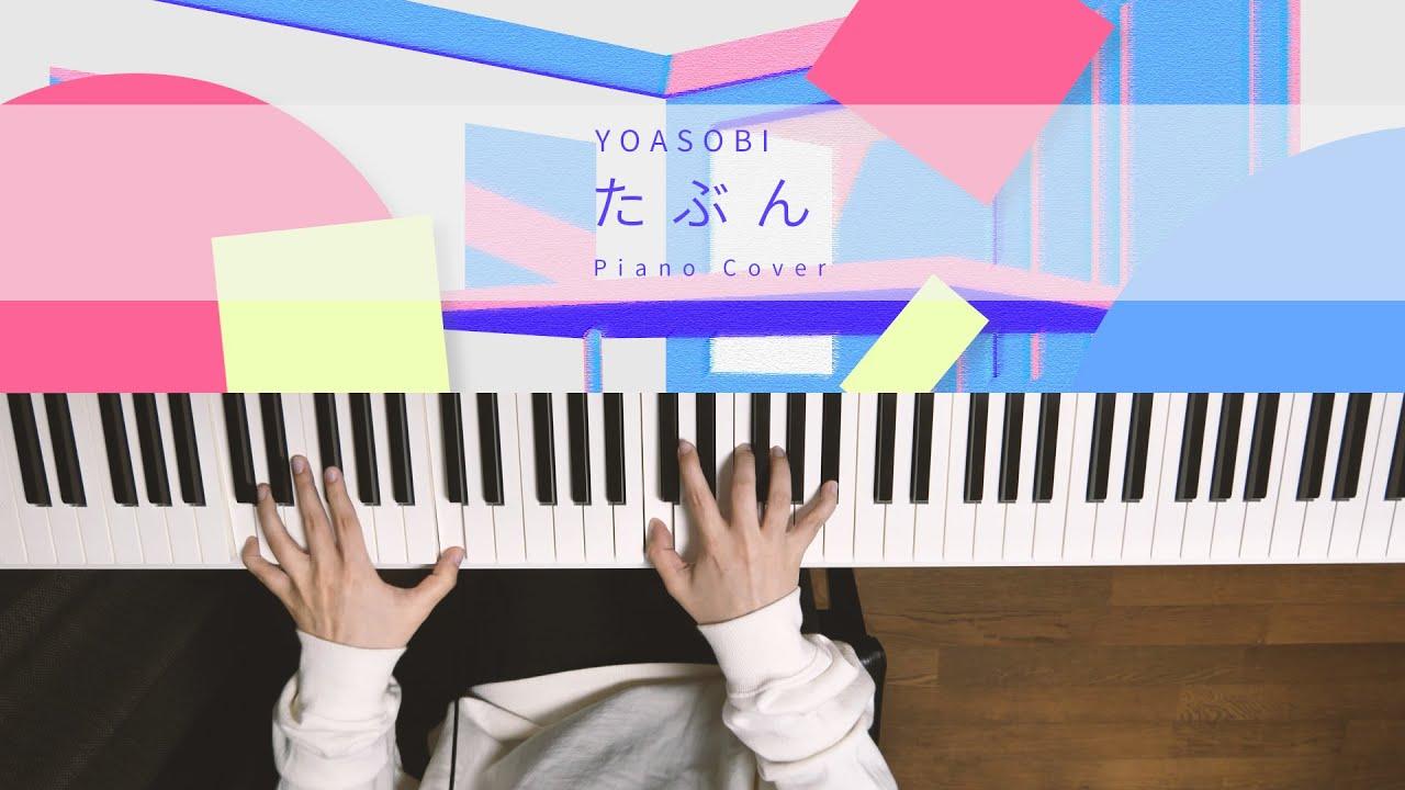 たぶん - YOASOBI (Piano Cover)