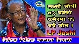 अन्जु पन्त संग गाउने ठूलो धोको छ भन्दै ८२ वर्षे लक्ष्मी जोशी इन्द्रेणीमा धेरै गीत जोशीदै गाए । HD