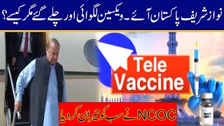 NCOC Shocked Everyone l Nawaz Sharif Came to Pakistan, Got vaccinated and Left