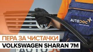 Как да сменим Пера за чистачки предни наVW SHARAN 7M [ИНСТРУКЦИЯ]