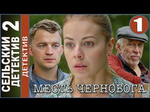 Сельский детектив 2. Месть Чернобога (2020). 1 серия. Детектив.