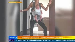 Курникова станцевала со своей полугодовалой дочкой