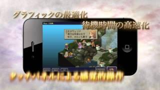 ファイナルファンタジータクティクス 獅子戦争 (for iPhone) Launch Trailer