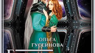 Ольга Гусейнова – Голодное сердце. [Аудиокнига]