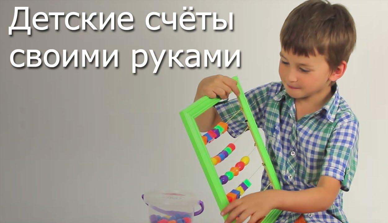 Счёты для детей своими руками