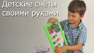 Детские счёты своими руками