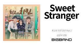 [Official 최고의 치킨 OST Part.1] 김은비 - Sweet Stranger EB 드라마 고음질 K-Drama The Best Chicken OST Part.5