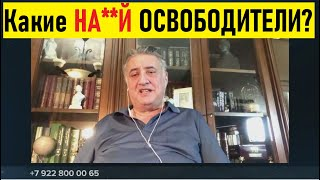 """""""Насиловали и вырывали зубы!"""" Багдасаров рассказал СТРАШНУЮ ПРАВДУ про армию Власова"""
